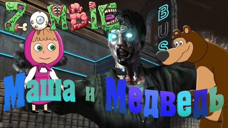 Мультик Маша и Медведь против Зомби Все серии подряд(10-18) на русском
