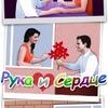Рука и Сердце - агентство романтических событий