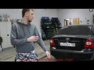 Наша видео инструкция по установке съемной полиэфирной тонировки на боковые стекла на примере Ford Focus 2