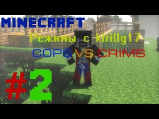 Minecraft - Режимы с kirillg17 - #2 - Cops and Crims