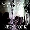 Я.Н.З. - YANZ НОВЫЙ Альбом!New York