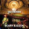 Scary B.O.O.M./ Annie MOON / Fort MFG в особняке