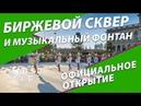 Достопримечательности Калининграда   Открытие Биржевого сквера и музыкального (поющего) фонтана