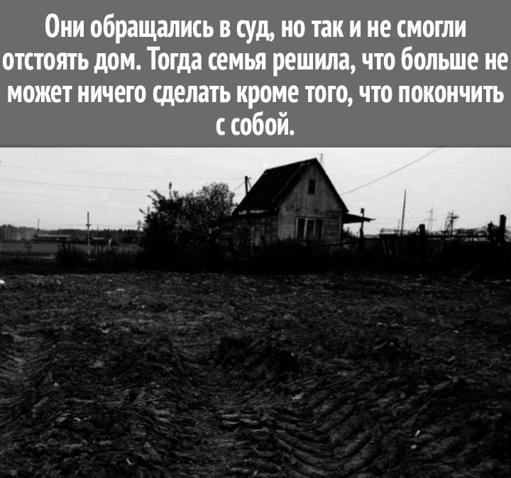 Cтрашная трагедия в Новой Москве: мама и сын, у которых забрали дом, покончили с собой!😨😢