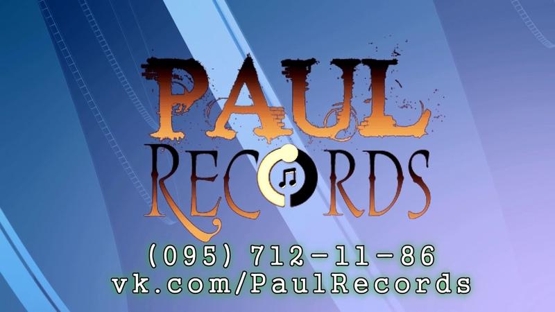 Студия звукозаписи PaulRecords (г. Энергодар)   Сведение до и после