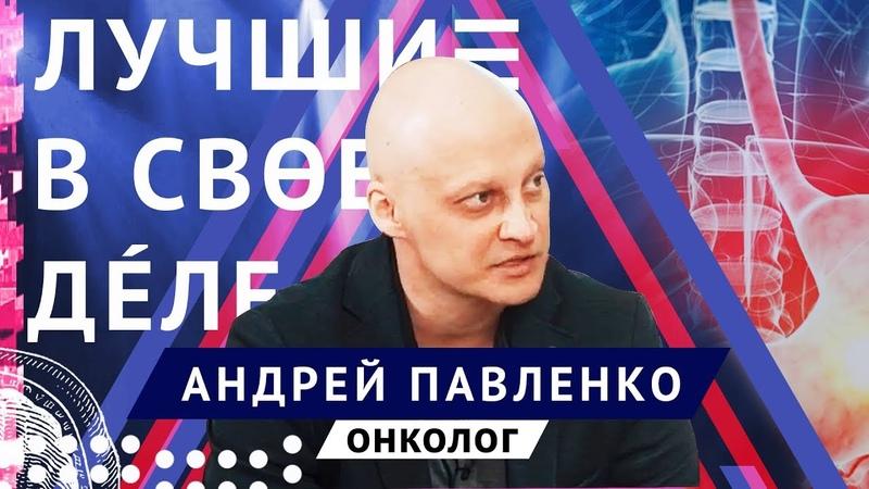 Лучшие в своём деле: хирург-онколог Андрей Павленко   ЛСД 2