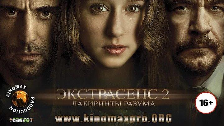 Экстрасенс -II ''Лабиринты разума'' (Mindscape, 2013)