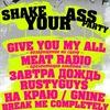 10 ноября / SHAKE YOUR ASS PARTY / Релакс