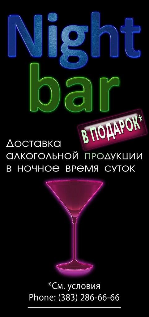 Night Bar, Новосибирск - фото №1