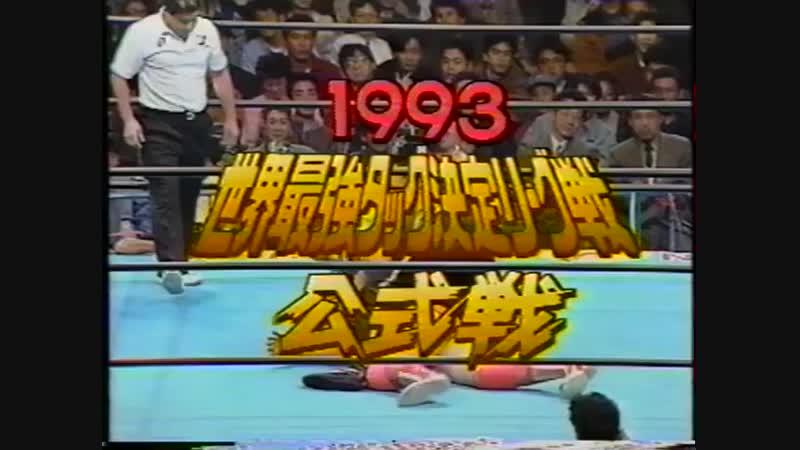 1993.11.24 - Mitsuharu Misawa/Kenta Kobashi vs. Steve Williams/Big Bubba [JIP]