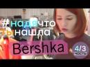 #надячтотынашла ГИД по магазинам (Bershka  Часть 4)