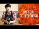 Морковь по корейски за 10 минут Рецепты Bon Appetit