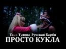 Просто кукла Таня Тузова Русская Барби Barbie Tuzova Tanya