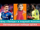 КС Шоу Танцы подлый проигрыш Наполи и легендарная победа ЦСКА