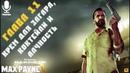 🎬Озвучка - Max Payne 3 - Глава 11 - КРЕМ ДЛЯ ЗАГАРА, КОКТЕЙЛИ И АЛЧНОСТЬ 🤠