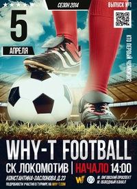 5 апреля • ск Локомотив • Why-T FOOTBALL