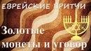 Еврейские притчи Золотые монеты и уговор