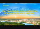 Esperando (VII) - Dios Todopoderoso revela los misterios de Su plan de gestión de 6.000 años