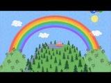Мультик Свинка Пеппа. Радуга (The Rainbow) - Сезон 3, серия 2.