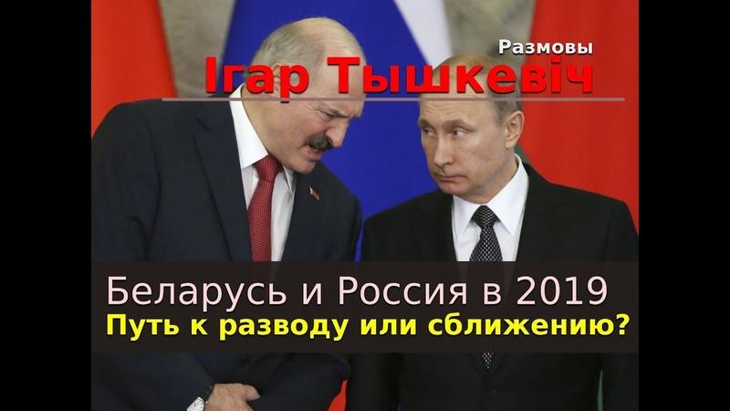 Беларусь и Россия в 2019: путь к разводу или сближению?