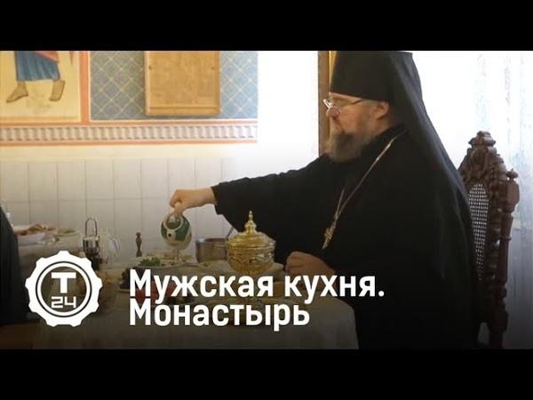 Мужская кухня. Монастырь | Т24