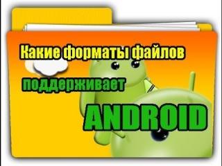 Какие форматы поддерживает андроид