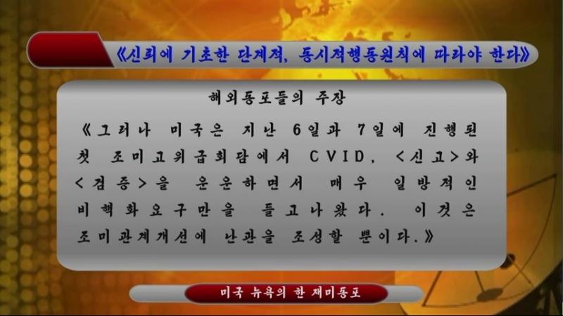 《군사적신뢰를 구축하는것이 매우 중요하다》 -송동원 사회과학원 교수 박사가 주장- 외 2건