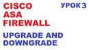 Обновление Cisco ASA Upgrade or Downgrade Урок 3