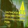 Записки Неизвестного концерт в Москве 26.06.2012