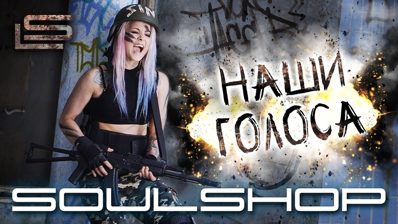 Soulshop Наши голоса official video