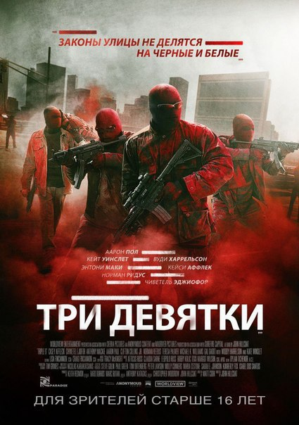Три девятки (2016)
