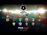 Российская Премьер-Лига в PES 2019