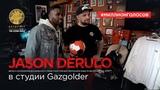 Баста и Jason Derulo на студии Gazgolder