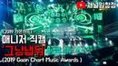 임창정 그냥냅둬 LEAVE ME ALONE 가온차트 매니저 직캠 IMCHANGJUNG GAONCHART MUSIC AWARDS K POP