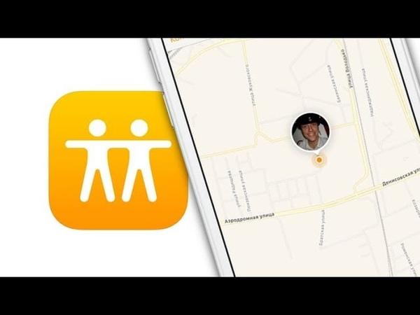 Как Найти друзей на iPhone или как смотреть местонахождение знакомых на iOS Яблык