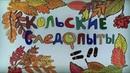 Мультфильм Кольские следопыты