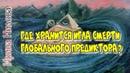 Ирина Нилова - Где хранится игла смерти Глобального Предиктора