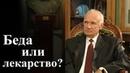 Беда или лекарство? (Скорби, болезни, искушения) — Алексей Ильич Осипов