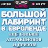 Игровой центр ЕВРОЛЭНД