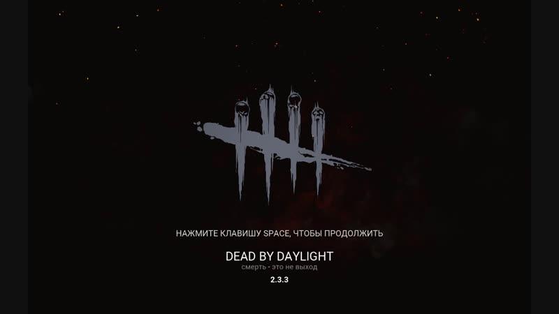 Dead by daylight Молчание золото да