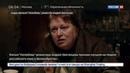 Новости на Россия 24 Нелюбовь Звягинцева стала лучшей лентой недели российского кино в Лондоне