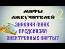 Зиновий Мних предсказал электронные карты Священник Георгий Максимов