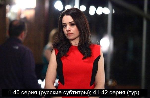 черная любовь турецкий сериал 69 серия субтитры