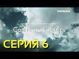 Солнечный ноябрь 6 серия HD из 16 серии [Сериал,2019, Мелодрама] эфир от 06.03.2019