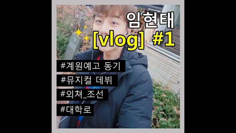 10편) 임현태의 Vlog 1 계원예고 동기 뮤지컬배우로 데뷔! 대학로 GOGO