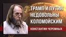 Константин Черемных. У президентов США и России общая головная боль