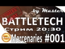 Battletech | прохождение | 1 | SPOILERS ALERT!
