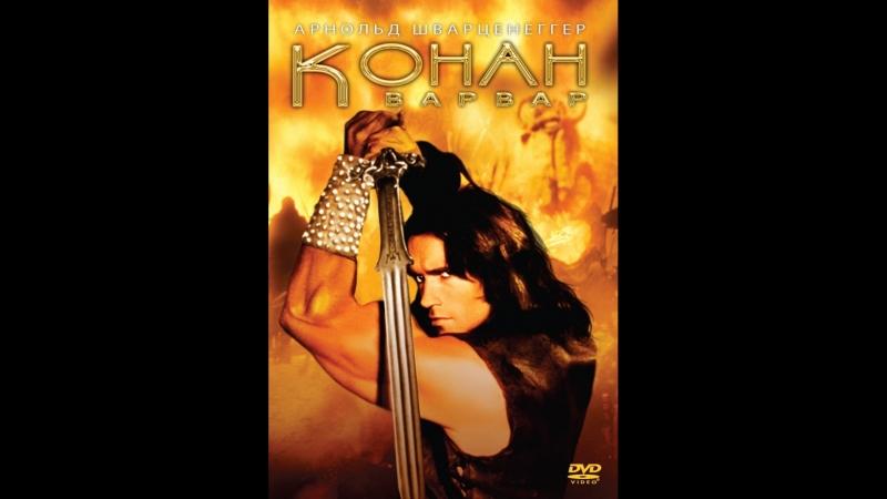 Конан-варвар Conan the Barbarian 1982