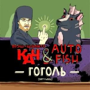 Скачать Трэш-Шапито КАЧ & Autofish – Гоголь (2013)