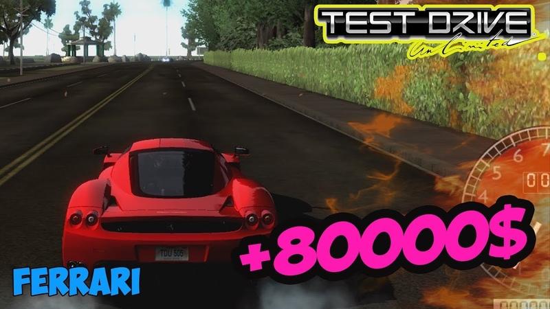 ИЗИ БАБКИ ЗА ПЕРЕГОН FERRARI! - Test Drive Unlimited Gold